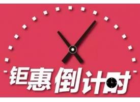【钜惠狂欢倒计时】宝盈智慧云解决方案