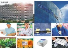 佳博RFID标签打印机引领智慧物流 2018将爆发增长